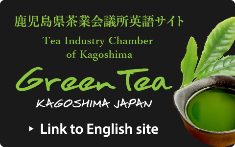 green tea english site